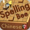Chinese Spelling Bee